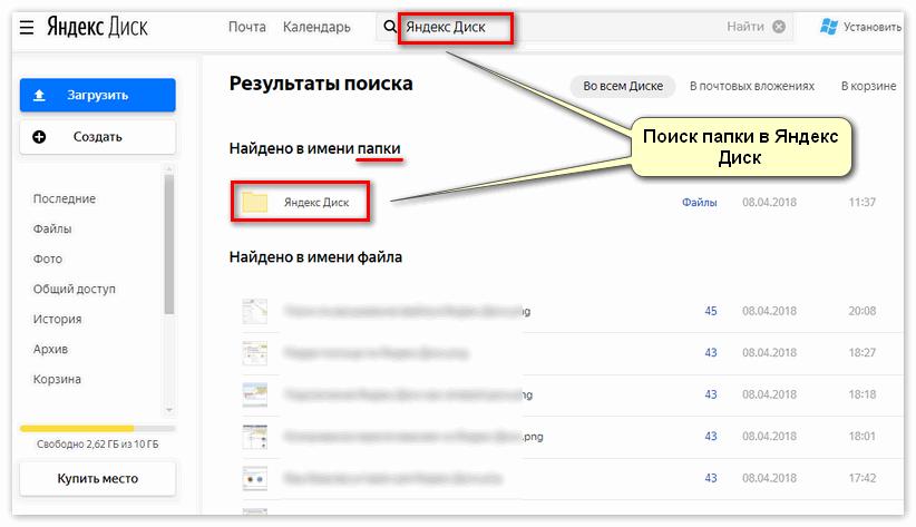 Поиск папки в Яндекс Диск
