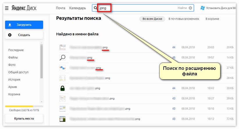Поиск по расширению файла в Яндекс Диск