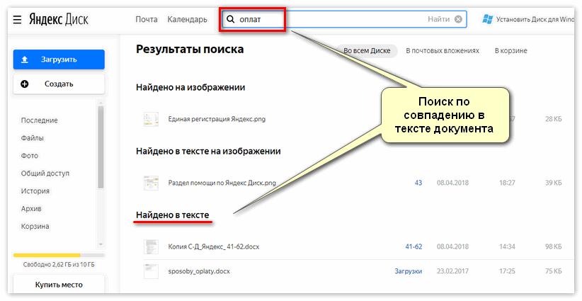 Поиск по совпадению в документе Яндекс Диска