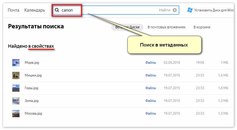 Поиск в метаданных Яндекс Диск