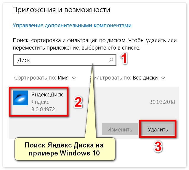 Поиск Яндекс диска в Windows 10