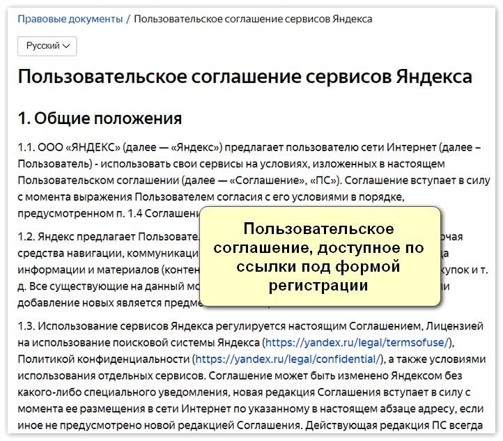 Пользовательской соглашение Яндекс