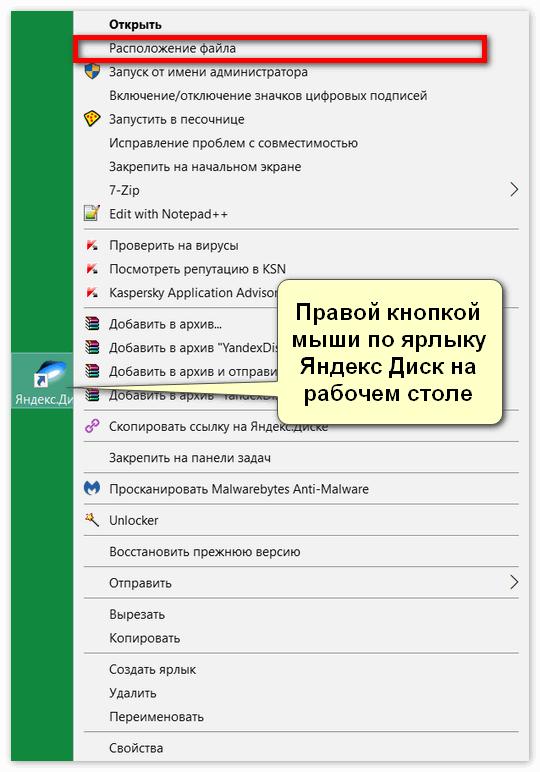 Правой кнопкой мыши по ярлыку Яндекс Диск