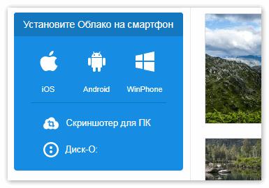 Приложения для Mail