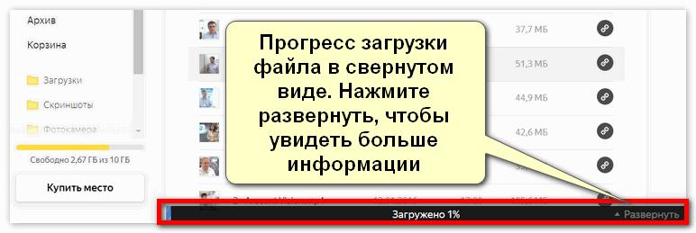 Прогресс в свернутом виде Яндекс Диск