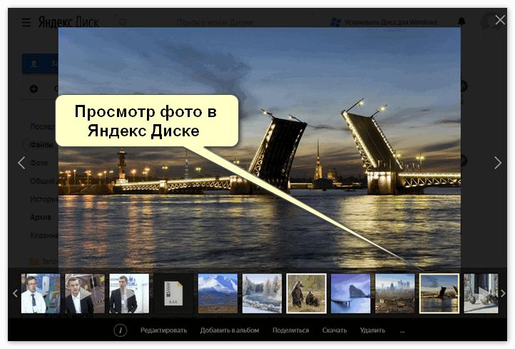 Просмотр фото в Яндекс Диск