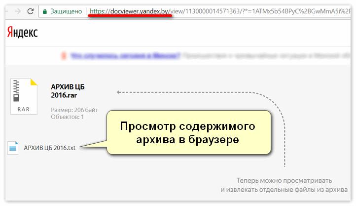 Просмотр содержимого архива в браузере Яндекс Диск