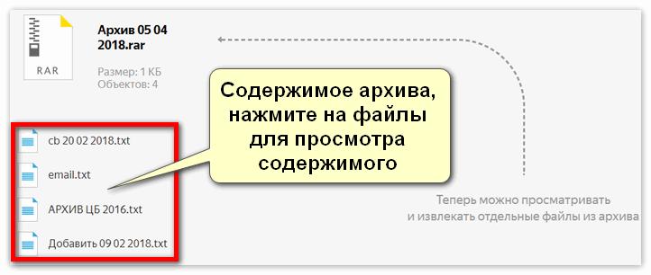 Просмотр содержимого архива Яндекс Диск