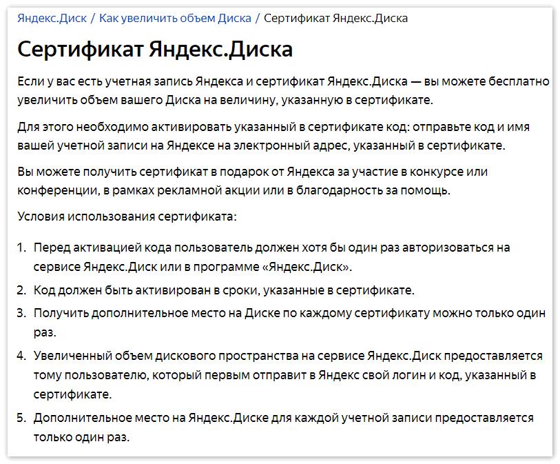 Сертификат Яндекс Диска