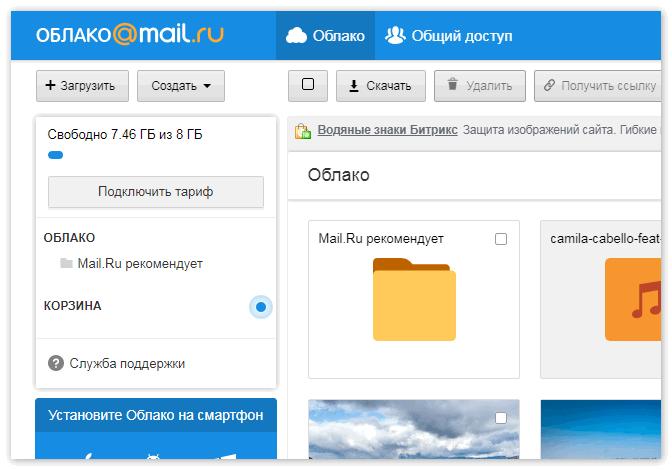 Сервер Облака Mail.Ru