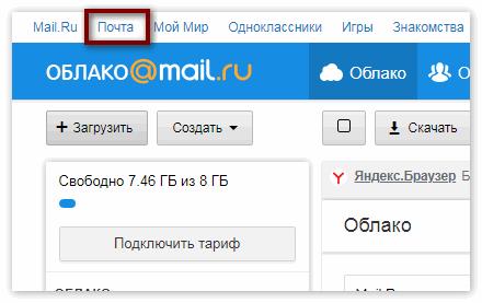Синхронизация с почтой Mail