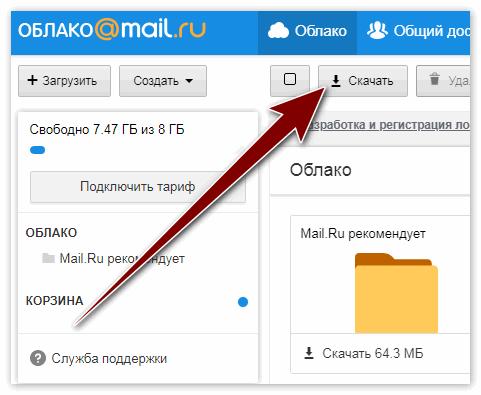 Загрузка облака Mail