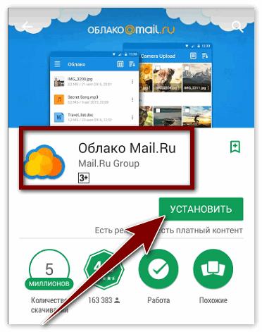 Скачать на Андроид Mail диск