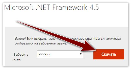 Загрузка net framework