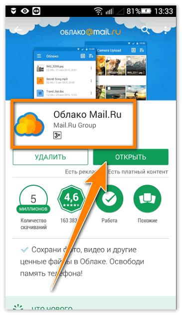 Скачать приложение Mail диск