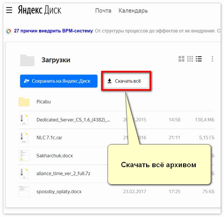Скачать всё архивом от Яндекс Диск