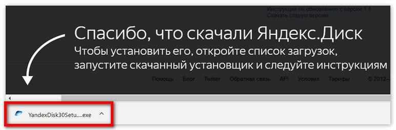 Скаченный установщик Яндекс Диска