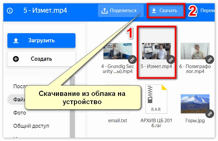 Скачивание из облака на устройство в Яндекс Диск