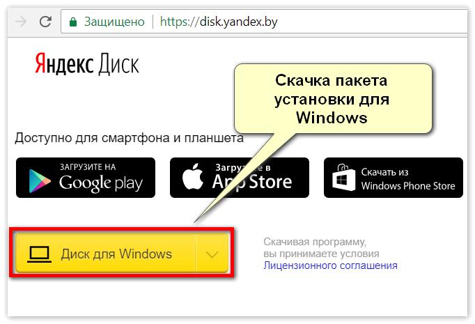 Загрузка пакета установки Яндекс Диск для Windows