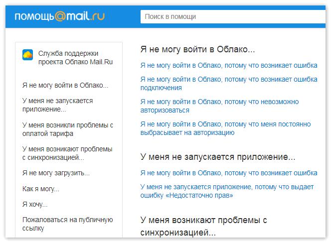 Служба поддержки Mail.Ru