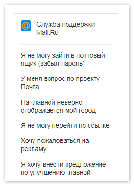 Служба поддержки Майл.Ру