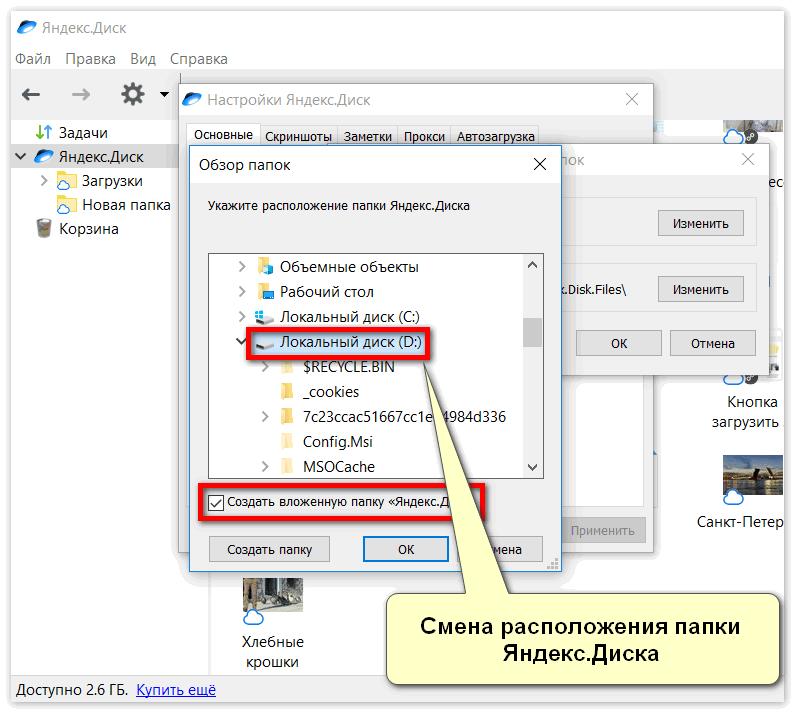 Смена папки Яндекс Диск