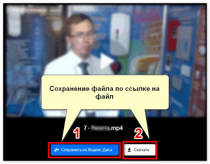 Сохранение файла по ссылке в Яндекс Диск