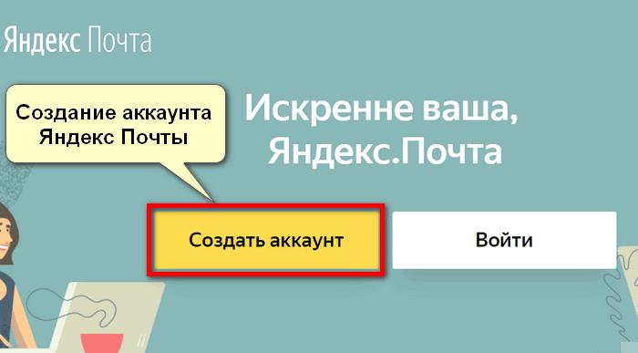 Создание аккаунта Яндекс Почты
