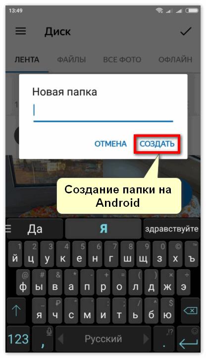 Создание папки на Android