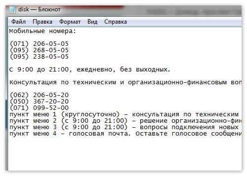 Создать архив контактов