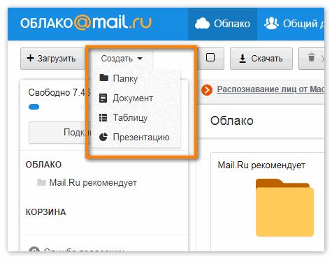 Создать папку в Mail диск