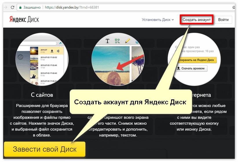 Создать Яндекс Диск
