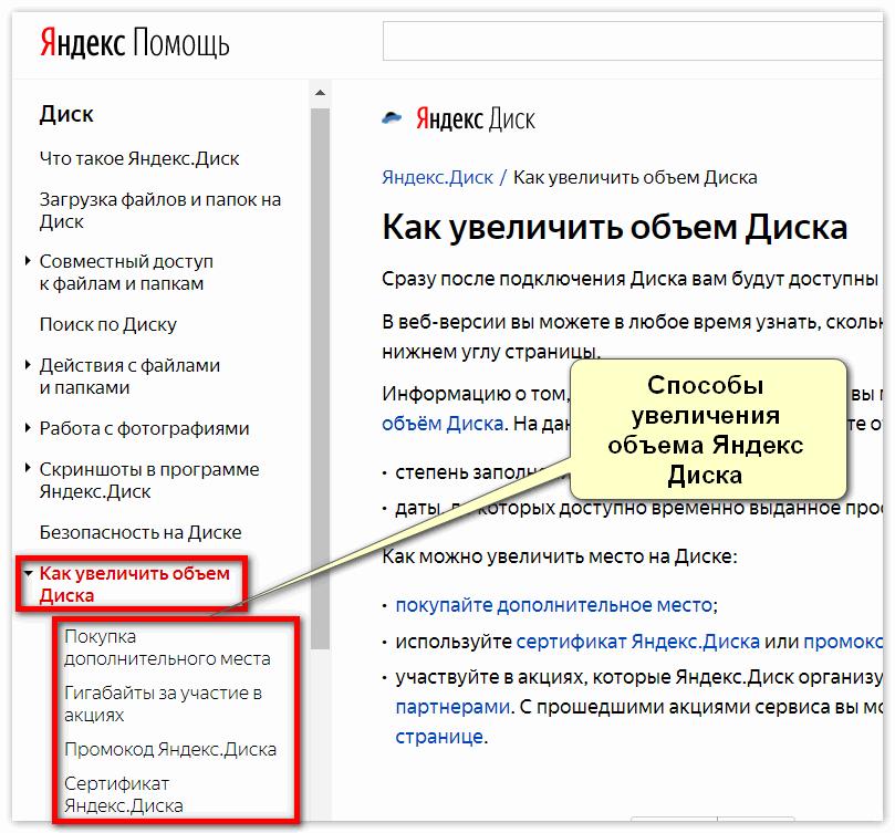 Способы увеличения объема Яндекс Диска