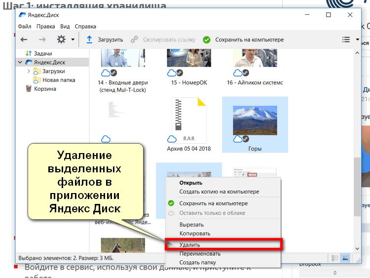 Удаление выделенных файлов в приложении Яндекс Диск