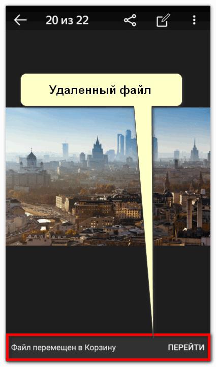 Удаленный файл в Яндекс Диск