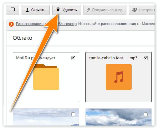 Удалить файлы Mail диск