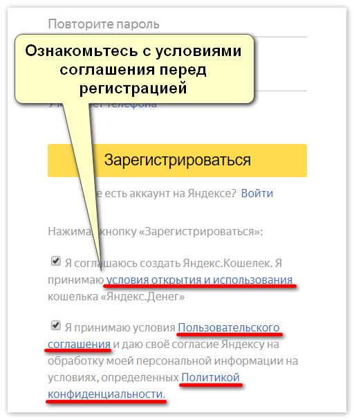 Условия соглашения Яндекс аккаунта
