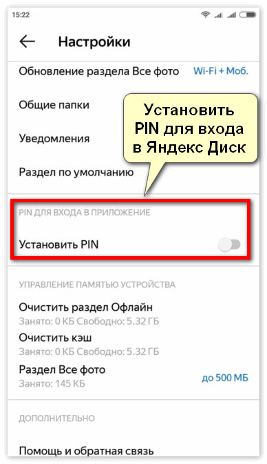 Установить PIN для входа в Яндекс Диск