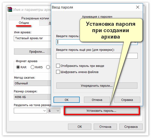 Установка пароля при создании архива