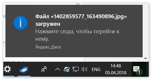 Уведомление о скачивании файла в Яндекс Диск