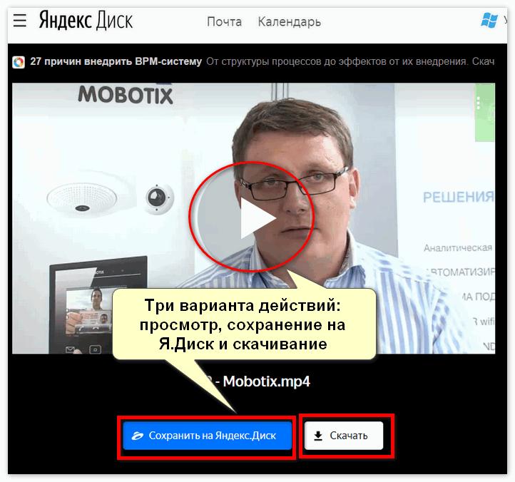 Варианты действий с видео Яндекс Диска