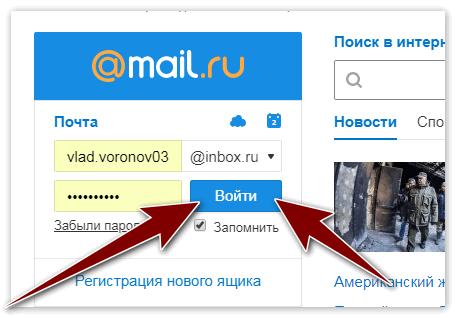 Вход в аккаунт Mail.Ru