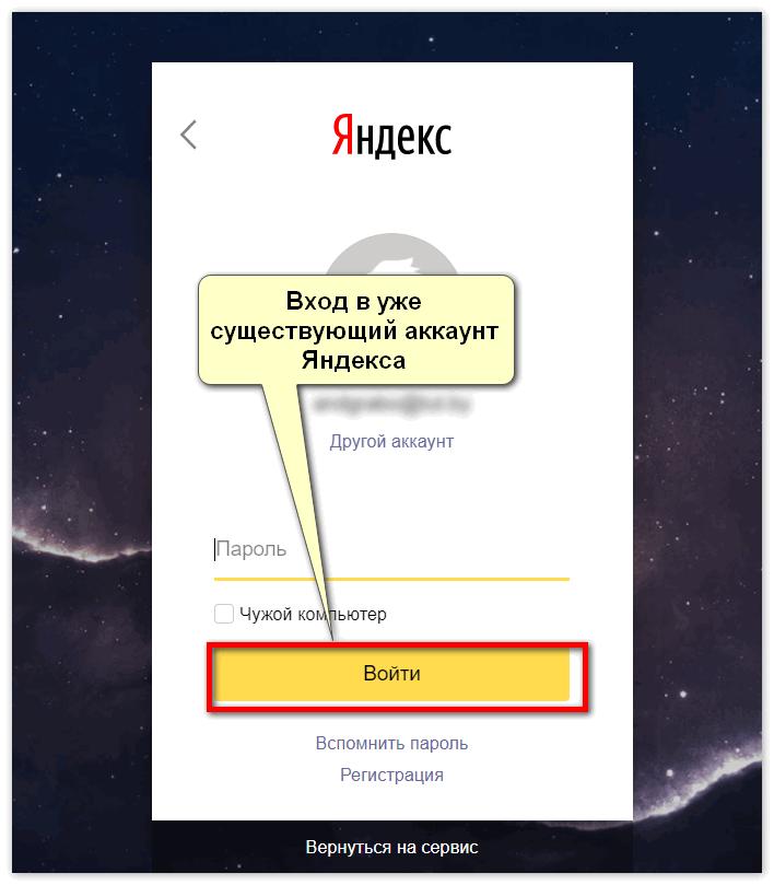Вход в уже существующий аккаунт Яндекс