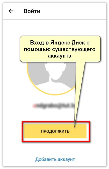 Вход в Яндекс Диск на iphone
