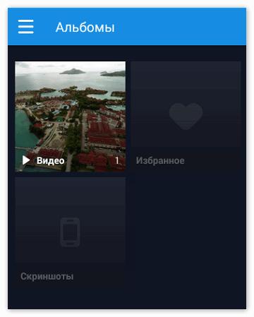 Видео и фото в Mail диске