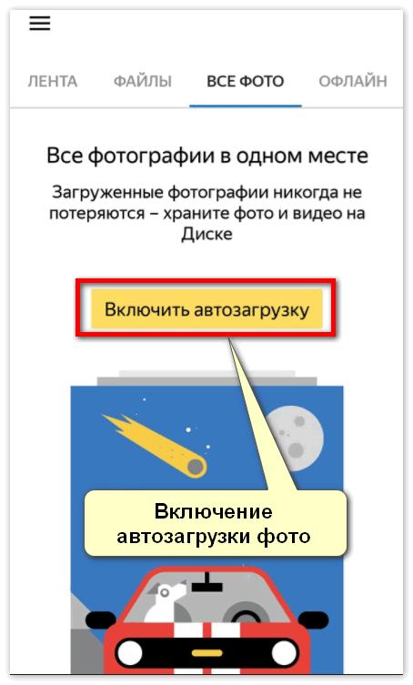 Включение автозагрузки в мобильном Яндекс Диске