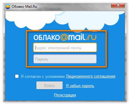 Войти в Mail диск