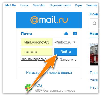 Войти в почту Mail