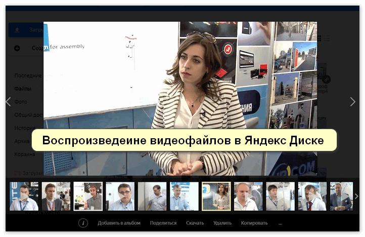 Воспроизведение видеофайлов в Яндекс Диске