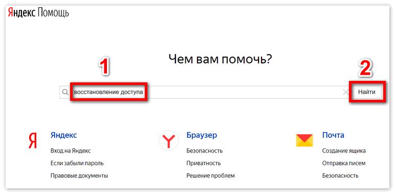 Восстановление доступа через помощь Яндекса